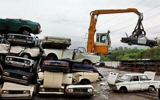 Как сдать машину на утилизацию — условия сдачи