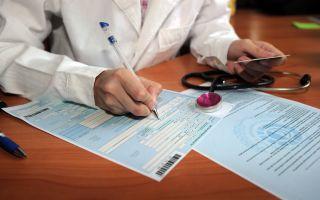 Как открыть больничный лист — пошаговая инструкция