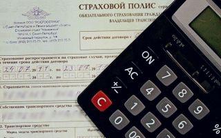 Сколько стоит страховка на машину — виды страхования
