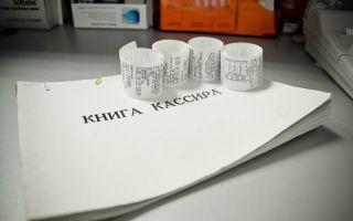 Как правильно вести кассовую книгу — правила заполнения