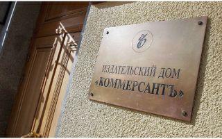 Объявления о несостоятельности в газете «Коммерсант» — этапы процедуры банкроства