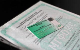 Где получить полис ОМС — необходимые документы