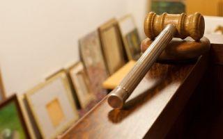 Продажа конфискованного имущества — основные способы продажи