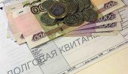 Как узнать задолженность по квартплате — основные способы