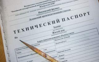 Технический паспорт: общая информация