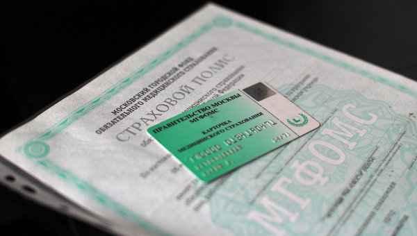 Где получить полис ОМС необходимые документы