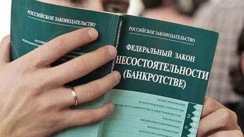 Банкротство физических лиц: как объявить себя банкротом, закон о банкротстве физических лиц