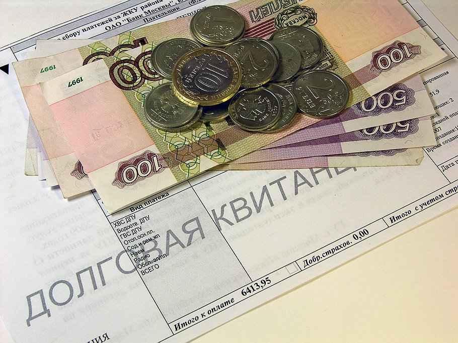 Как узнать задолженность по квартплате основные способы