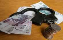Деньги и наручники