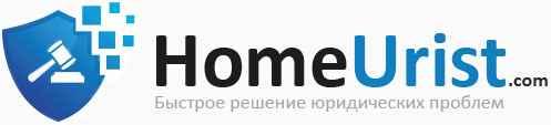 ХоумЮрист.ком - бесплатные юридические консультации