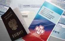 Паспорт, полис ОМС и инструкция