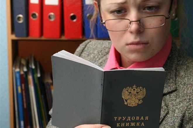 Правила ведения и хранения трудовых книжек практические нюансы