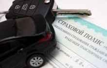 Страховой полис, машинка и ключ