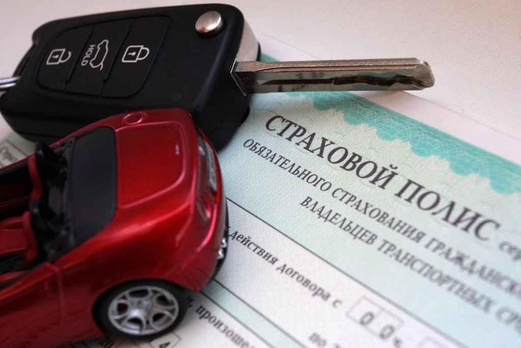 Машинка и страховой полис