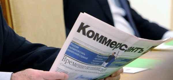 Коммерсант газета