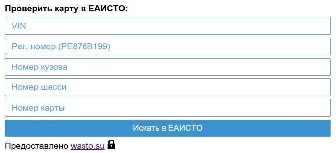 Проверка техосмотра по базе ЕАИСТО поэтапный процесс контроля