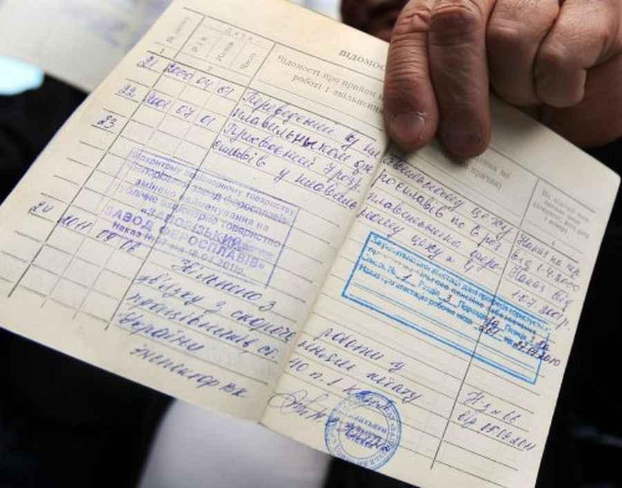 Исправление недействительной записи в трудовой книжке процедура оформления