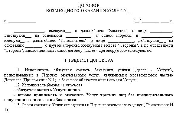 Гражданско трудовой договор бланк где можно купить записи в трудовую книжку нелегально