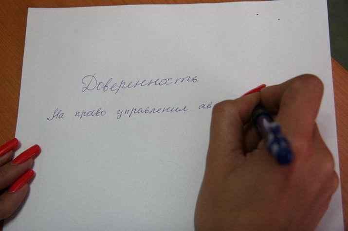 Как написать доверенность от руки, образец, виды и формы