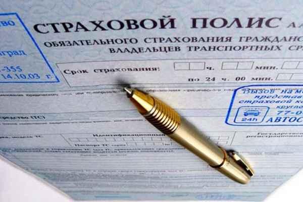 strahovoi polis - Стоимость вписывания человека в страховку
