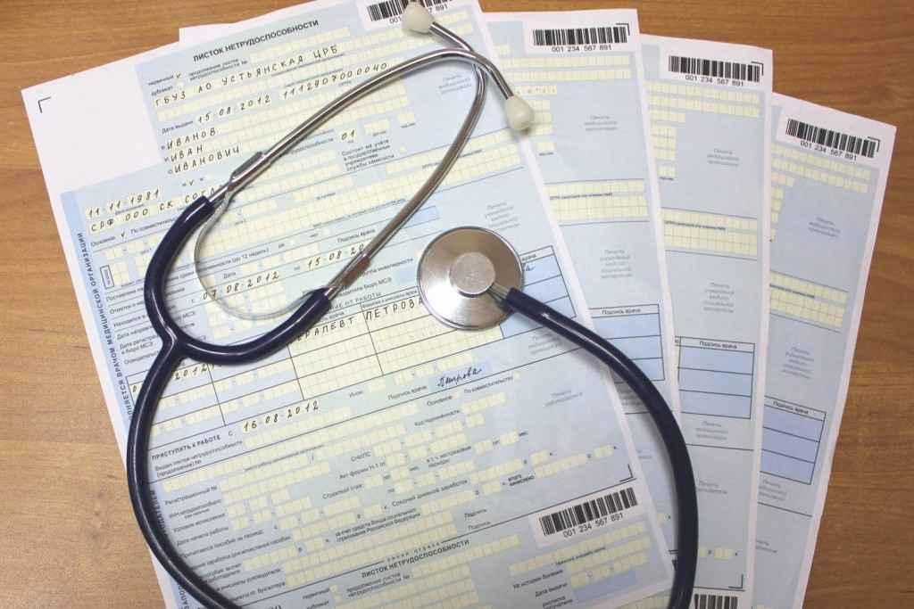 Оплата больничного листа, сроки, размер выплаты и расчет