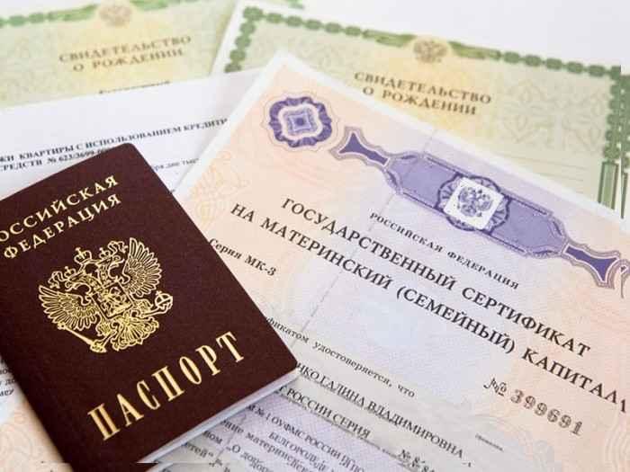 materinskiy sertifikat - Как купить квартиру с использованием материнского капитала?