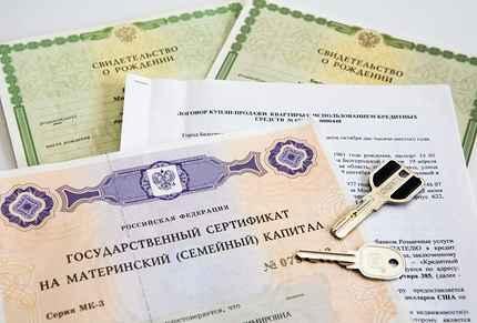 сертификат на материнский капитал на строительство дома