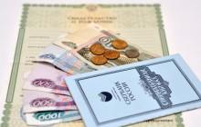деньги и страховой полис