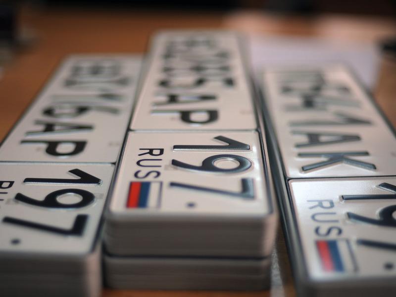 Номерные знаки для автомобиля
