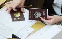Проверка паспортов
