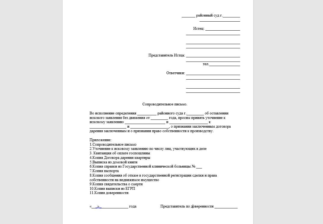 Сопроводительное письмо в суд о направлении документов