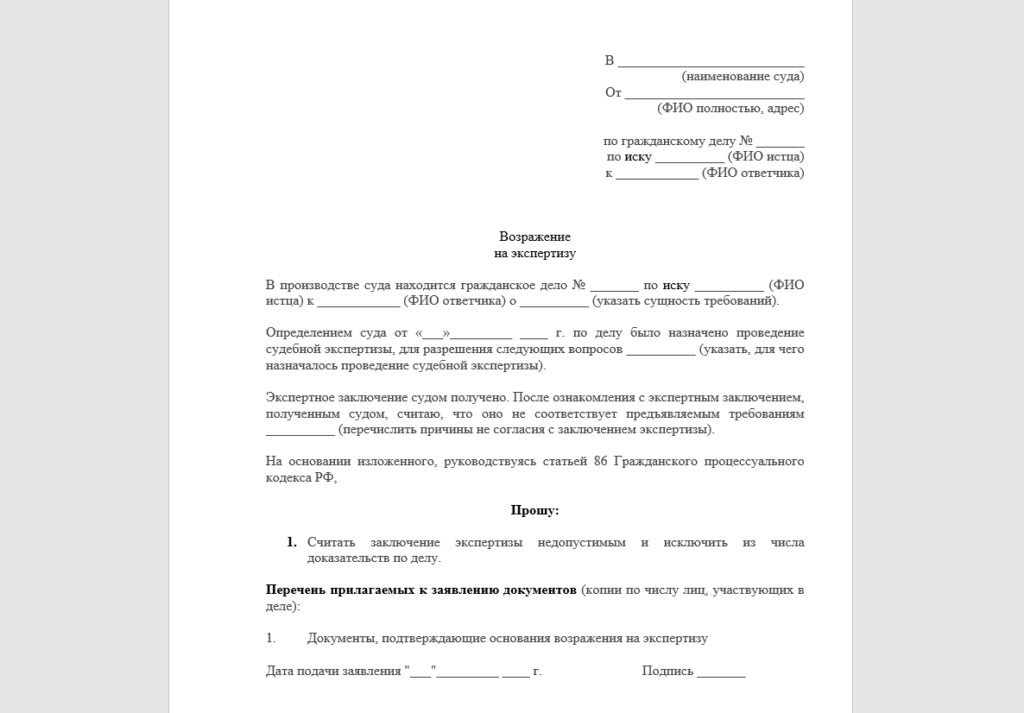 Возражение на экспертизу: порядок оспаривания, составление документа